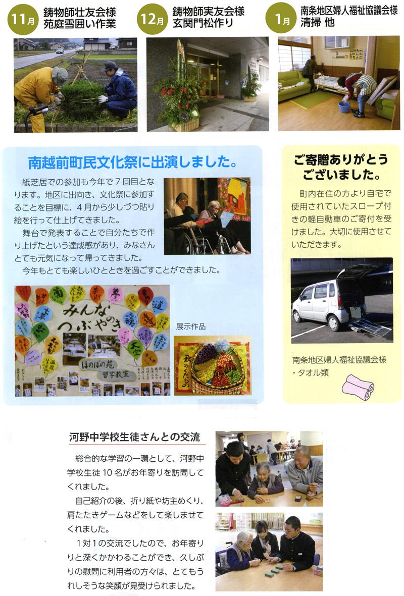 http://www.honobono-en.com/news/report2.jpg