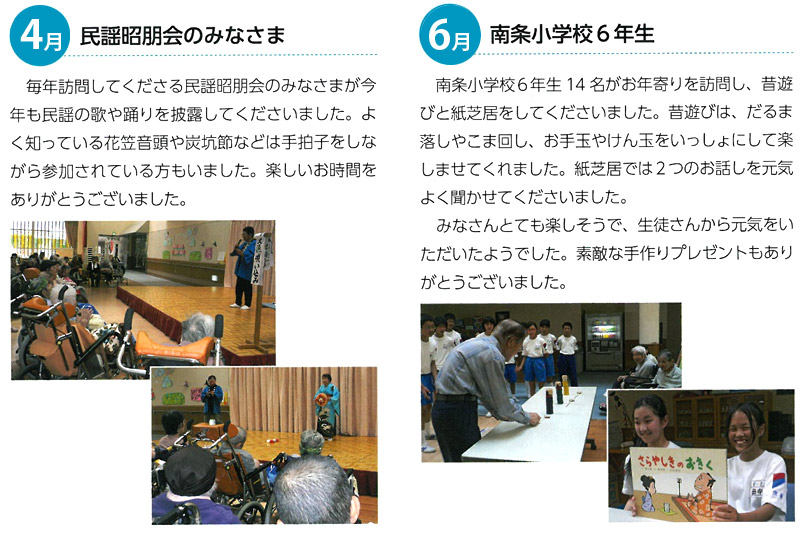 http://www.honobono-en.com/news/report3.jpg